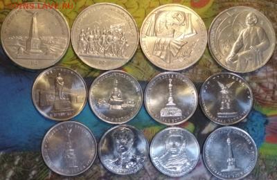 С рубля Юбилейный микс 12 монет до 11.12.18 в 22.00 - Screenshot_40