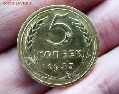 5 копеек 1935 г. Нового типа до 09.12.2018 в 22:00 МСК - 20181206_114439