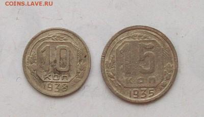 10 копеек 1938+15 копеек 1935 до 10.12 в 22.00 мск - 100_2958.JPG