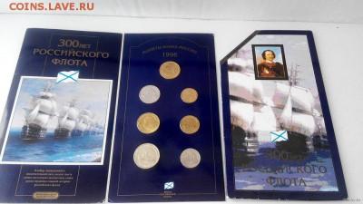 Набор монет 300 лет Российского флота 1996г. - 5014216026_0