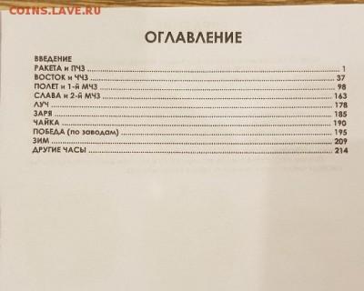 Каталог с ценами Часы СССР 2019г. - rRz5rgnbKic
