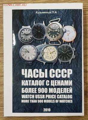 Каталог с ценами Часы СССР 2019г. - D6EUmrpuRBQ