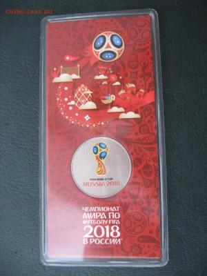 25 рублей - Футбол цветной. Эмблема (первый выпуск) 2018 год - IMG_7995.JPG