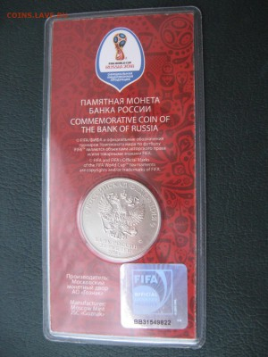 25 рублей - Футбол цветной. Эмблема (первый выпуск) 2018 год - IMG_7996.JPG