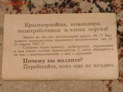 Покупаю банкноты, ценные бумаги и пр. до 1957 г. - P_20181126_234241