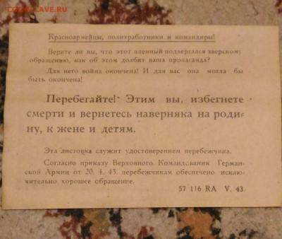 Покупаю банкноты, ценные бумаги и пр. до 1957 г. - P_20181204_214940