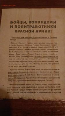 Покупаю банкноты, ценные бумаги и пр. до 1957 г. - P_20181122_085114