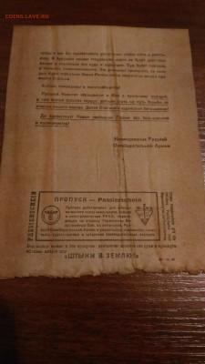 Покупаю банкноты, ценные бумаги и пр. до 1957 г. - P_20181122_085123
