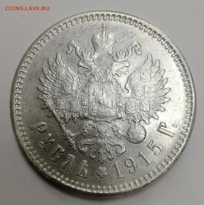 1 рубль 1915 определение подлинности - IMG_20181206_194401