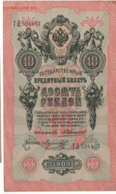 Покупаю банкноты, ценные бумаги и пр. до 1957 г. - 1909 10  руб.++