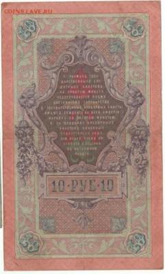 Покупаю банкноты, ценные бумаги и пр. до 1957 г. - 1909 10 р.+