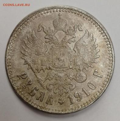 1 рубль 1910 определение подлинности - IMG_20181206_200123
