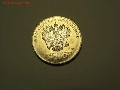 25 рублей 2017 - СТРЕЛЬБА ИЗ КАРАБИНА до 09.12 - IMG_8024.JPG