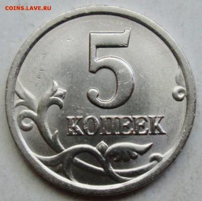 5коп 2003сп  шт 2,3 - редкий       8.12. 22-00мск - IMG_2652.JPG