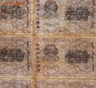 250 руб.1919 года, лист,вз-толстые звезды вертикально - IMG_9006