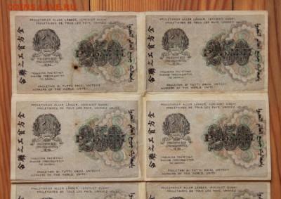 250 руб.1919 года, лист,вз-толстые звезды вертикально - IMG_9123