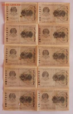 250 руб.1919 года, лист,вз-толстые звезды вертикально - IMG_9003