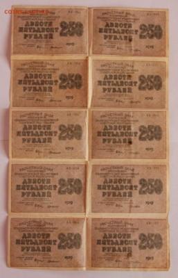 250 руб.1919 года, лист,вз-толстые звезды вертикально - IMG_9001