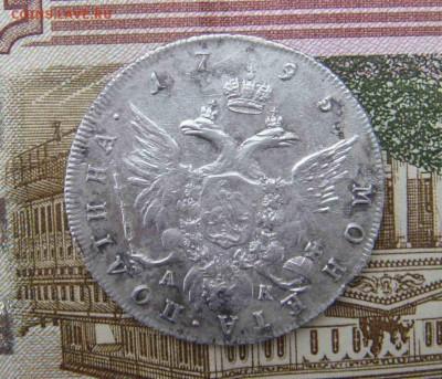 полтина 1795 год - DSC08008ZZ