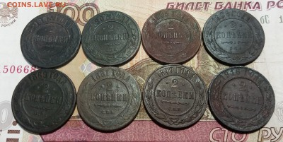 8 монет 2 копейки империя до 07.12.2018 22:00 мск - 20181206_230708
