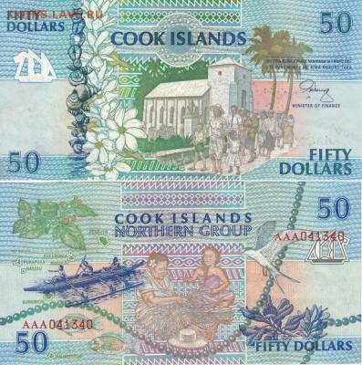 Острова Кука 50 долларов 1992 год Пресс UNC Серия ВВВ - 830 руб - 102575115