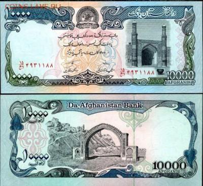 Афганистан 10000 афгани 1993 год Пресс UNC - 29 руб. в наличии более 50 штук - 102895291