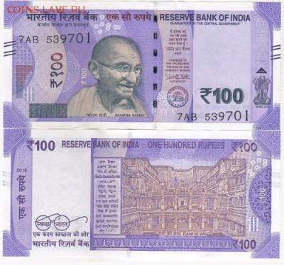Индия 100 рупий 2018 год Пресс UNC - 180 руб - 102826335