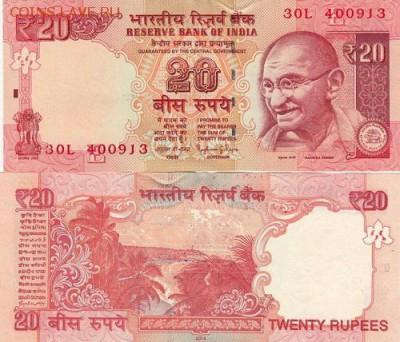 Индия 20 рупий 2014 год Пресс UNC  - 41 руб - 102895239