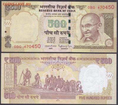 Индия 500 рупий 2015 год Пресс UNC - 440 руб (номер и литеру уточняйте) - 99280625