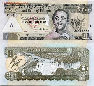 Эфиопия 1 бырр 2008 год Пресс UNC - 25 рубв наличии более 50 штук - 12008