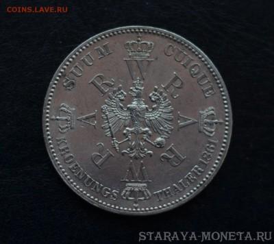 1 талер Пруссия 1861 коронация - DSC_7634.JPG