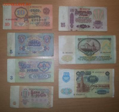 боны СССР 1,3,5,10,25,50,100 руб 1961,91г до 14.12 - боны 24 2