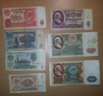 боны СССР 1,3,5,10,25,50,100 руб 1961,91г до 14.12 - боны 23 1