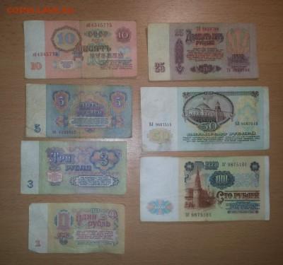 боны СССР 1,3,5,10,25,50,100 руб 1961,91г до 14.12 - боны 23 2