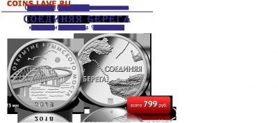 Медаль - 5 ЛЕТ СО ДНЯ ВОССОЕДИНЕНИЯ КРЫМА С РОССИЕЙ - a5505ba7470b91807a491a02c78705be