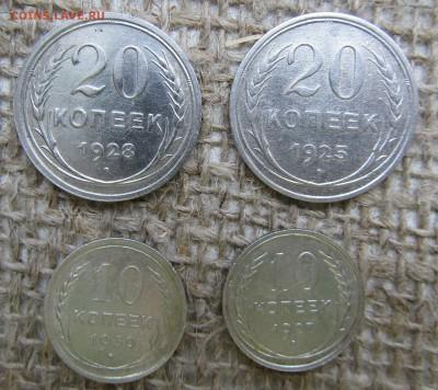 4 монеты билон - IMG_1719.JPG