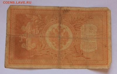 1 руб.1898 года Тимашев до 9.12.2018 в 22-00 по Москве - IMG_9095