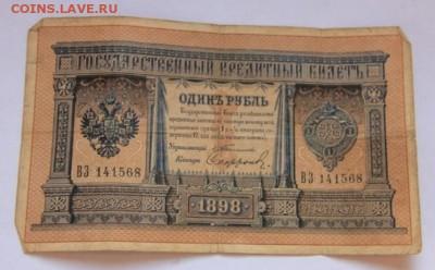 1 руб.1898 года Тимашев до 9.12.2018 в 22-00 по Москве - IMG_9086