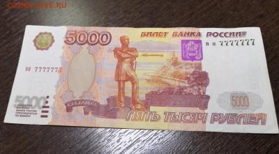 Помощь в оценке банкноты 5000р с номером 7777... - IMG_20181207_114615