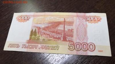 Помощь в оценке банкноты 5000р с номером 7777... - IMG_20181207_114545