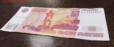 Помощь в оценке банкноты 5000р с номером 7777... - IMG_20181207_114529