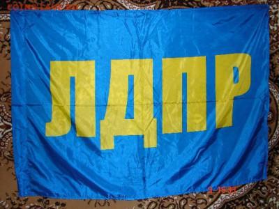 ЛДПР флаг до 11-12-2018 до 22-00 по Москве - Флаг 1
