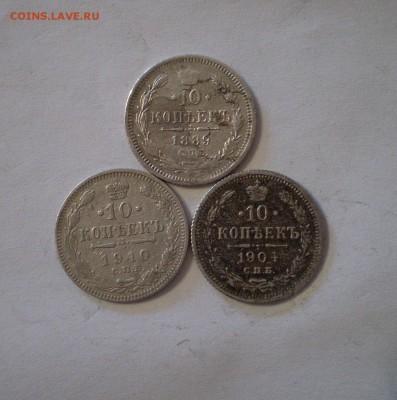 10 коп 1889,1904, 1910 г.г. до 10.12.2018 г. - 110.JPG