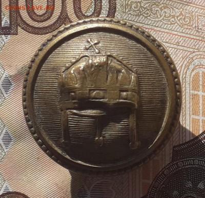 Пуговица Венгрия офицер до 11-12-2018 до 22-00 по Москве - Пуга АВ А