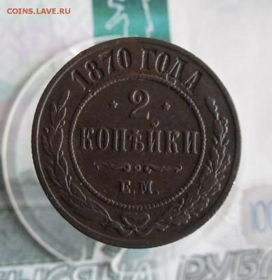 2 копейки 1870 ЕМ До 712.18г 23.00 МСК - 2