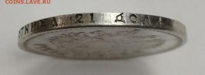 1 рубль 1915 определение подлинности - IMG_20181207_155041