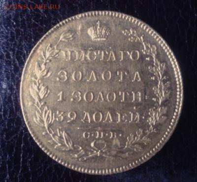5 рублей 1830 г - Снимокююю.PNG