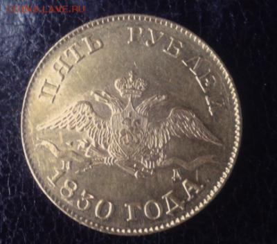 5 рублей 1830 г - Снимокюююю.PNG