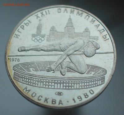 5 рублей 1978 Олимпиада 80 ПРЫЖКИ В ВЫСОТУ до 10.12 22.00 - IMG_9723