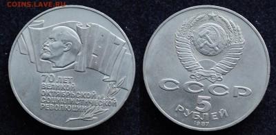 """ФИКС - 5 рублей 1987г. """"70 лет ВОСР"""" - Шайба - DSC_0577.JPG"""
